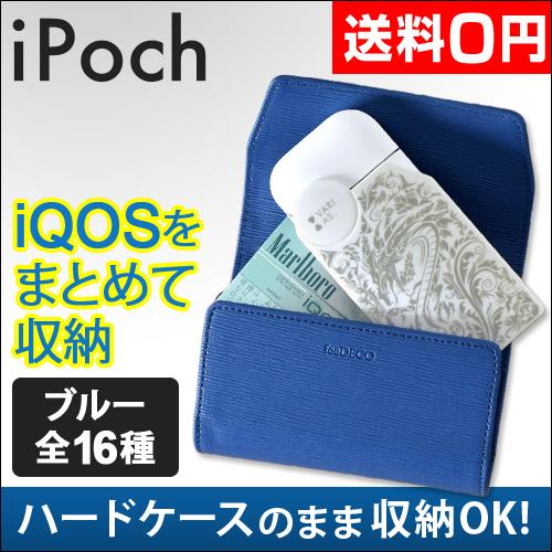 iQOS専用ケース iPoch(アイポチ) ブルーセット 【レビューで送料無料の特典】 おしゃれ