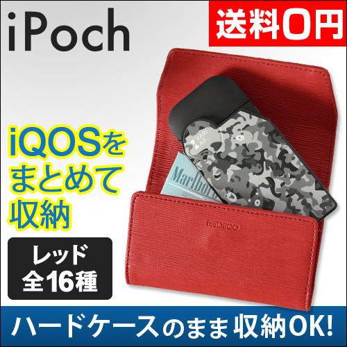 iQOS専用ケース iPoch(アイポチ) レッドセット おしゃれ