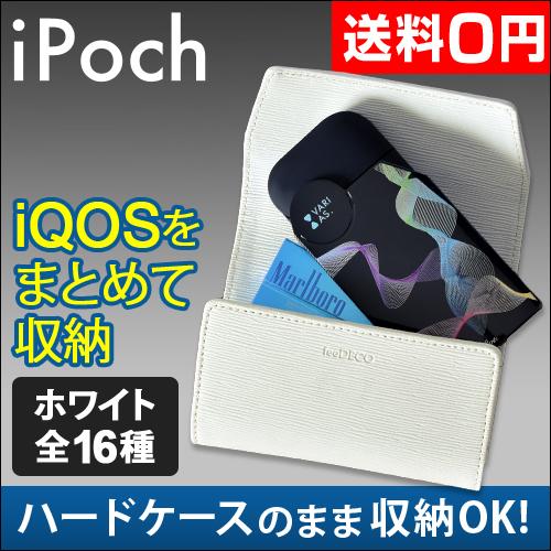 iQOS専用ケース iPoch(アイポチ) ホワイトセット おしゃれ