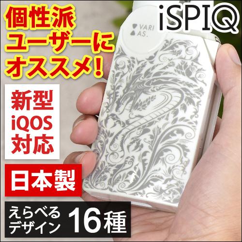 iQOS専用ケース iSPIQ(アイスパイク) iQOS 2.4 Plus おしゃれ