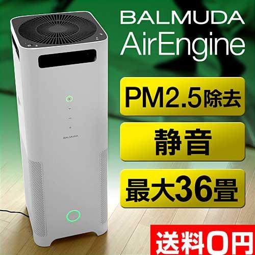 BALMUDA エアエンジン 空気清浄機 EJT-1100SD 【もれなく温湿時計モルトの特典】 おしゃれ