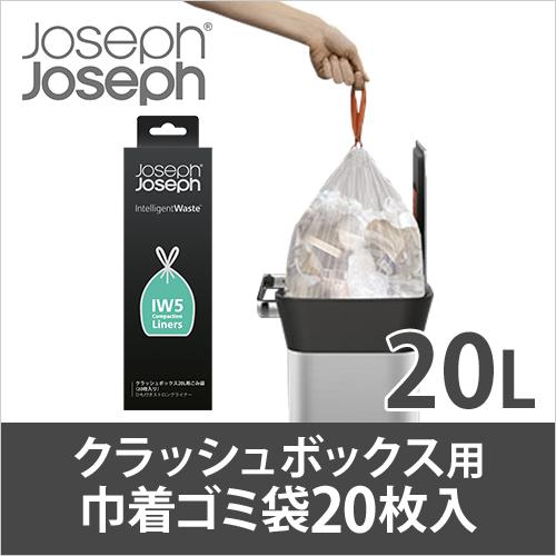 Joseph Joseph クラッシュボックス ゴミ袋 20L おしゃれ