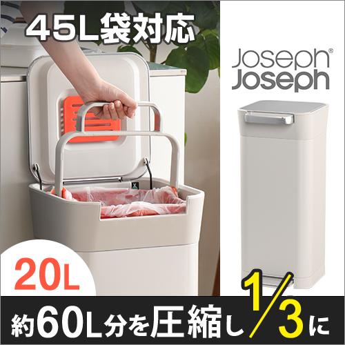 Joseph Joseph クラッシュボックス 20L ストーン おしゃれ