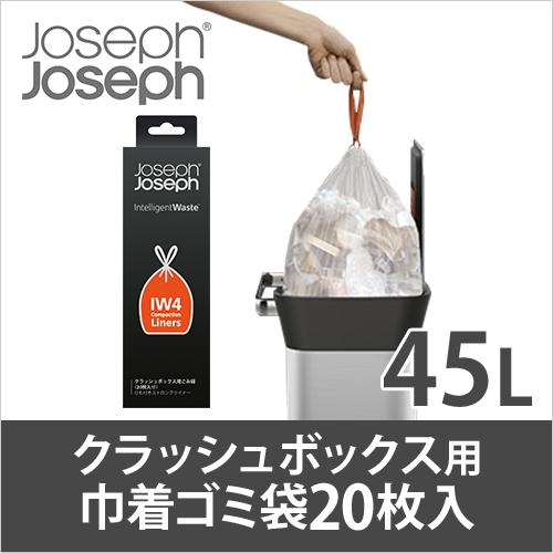 Joseph Joseph クラッシュボックス ゴミ袋 おしゃれ