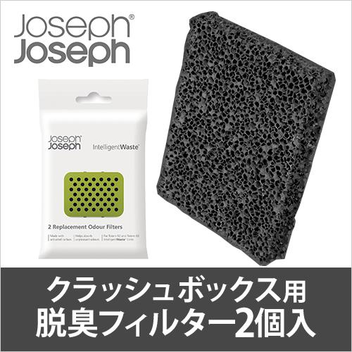 Joseph Joseph クラッシュボックス用 脱臭フィルター 2個入り ◆メール便配送◆ おしゃれ