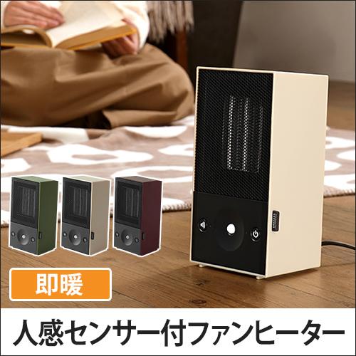 人感センサー付 セラミックファンヒーター PR-WA003 【レビューで送料無料の特典】 おしゃれ