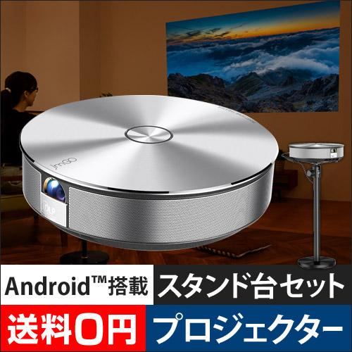 JmGO-G1 ホームシアタープロジェクター スタンドセット【メーカー取寄品】 おしゃれ