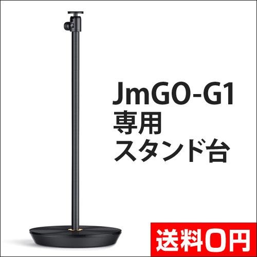 JmGO-G1 スタンド台【メーカー取寄品】 おしゃれ
