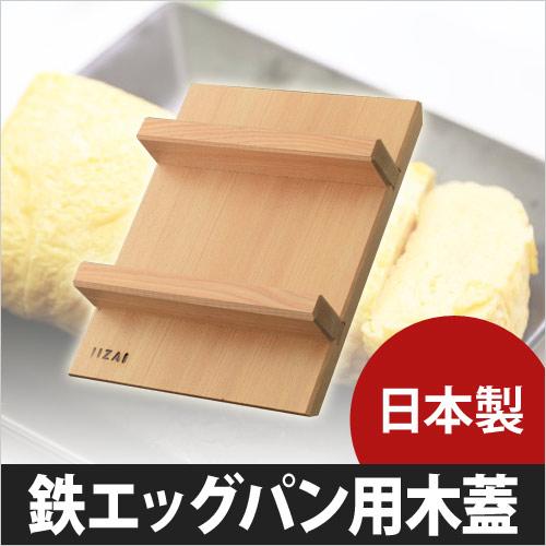 自在道具エッグパン用木蓋 おしゃれ