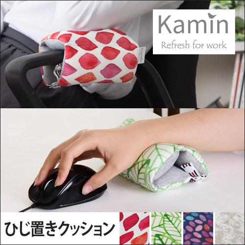 Kamin ひじ置きクッション おしゃれ