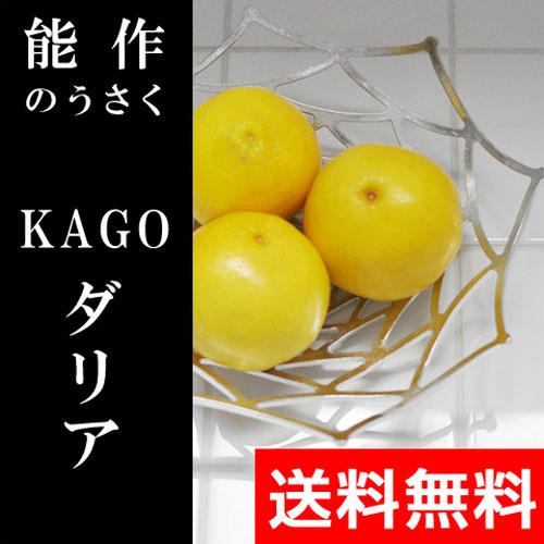 能作 KAGO-ダリア 501411 テーブルウェア カゴ かご 【レビューで選べるAの特典】 おしゃれ