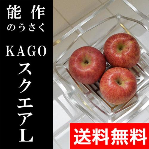 能作 KAGO-スクエア-L 50140 テーブルウェア 【レビューで選べるAの特典】 おしゃれ