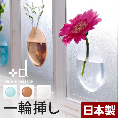 kaki Flower Vase +d ◆メール便配送◆ おしゃれ
