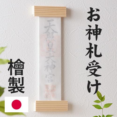 お神札受け 神木 -kamiki- リブ 【レビューで送料無料の特典】 ◆メール便配送◆ おしゃれ