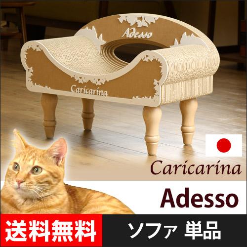 カリカリーナAdesso【メーカー取寄品】 おしゃれ