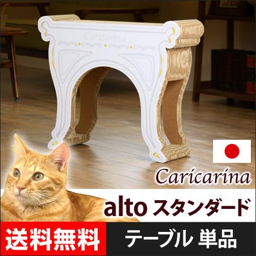 カリカリーナ Alto スタンダード【メーカー取寄品】 おしゃれ