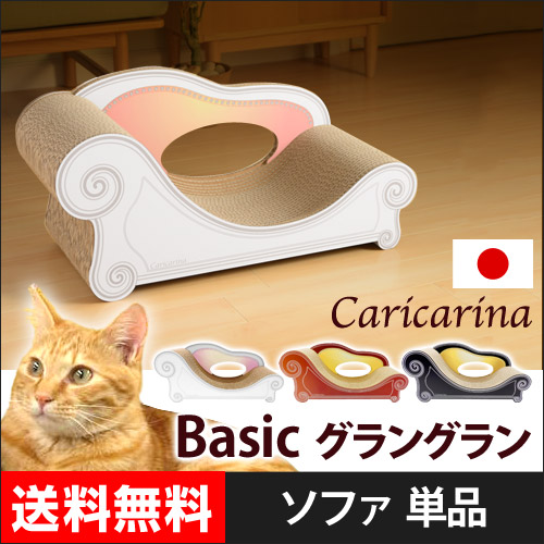 カリカリーナBasic グラングラン おしゃれ