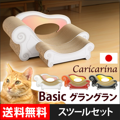 カリカリーナBasic スツールセット グラングラン おしゃれ
