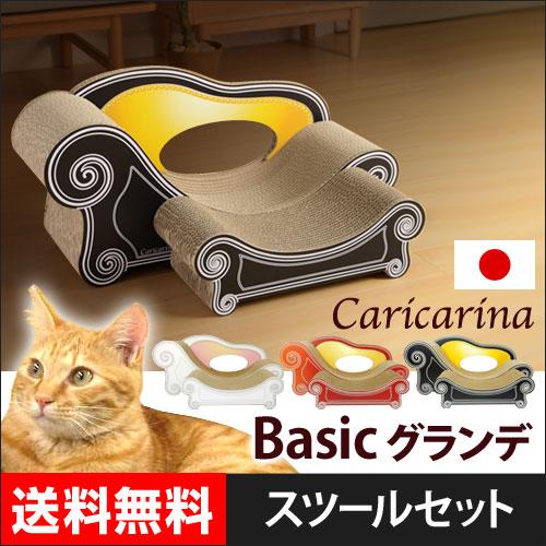 カリカリーナBasic スツールセット グランデ おしゃれ