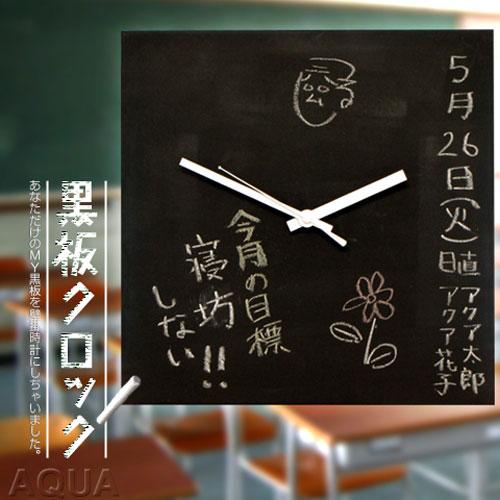 黒板クロック 壁掛け時計 おしゃれ