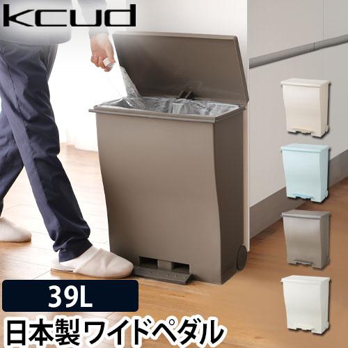 I'm D クード ワイドペダルペール 【ゴミ箱】 おしゃれ