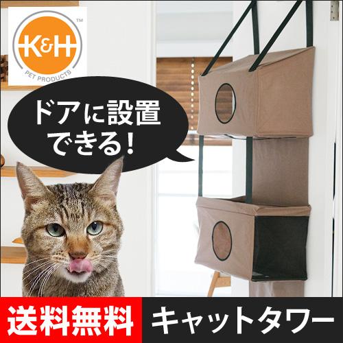 Hangin Feline Funhouse  K&H ドアキャットタワー おしゃれ