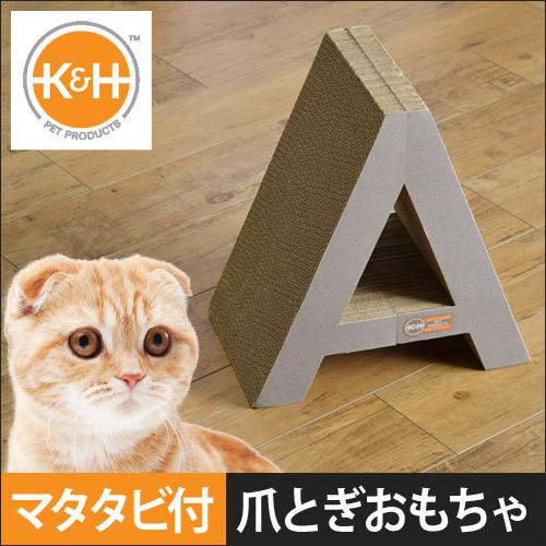 K&H スクラッチンスクラッチ おしゃれ