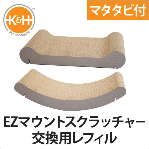 K&H EZマウントスクラッチャー 専用レフィル おしゃれ