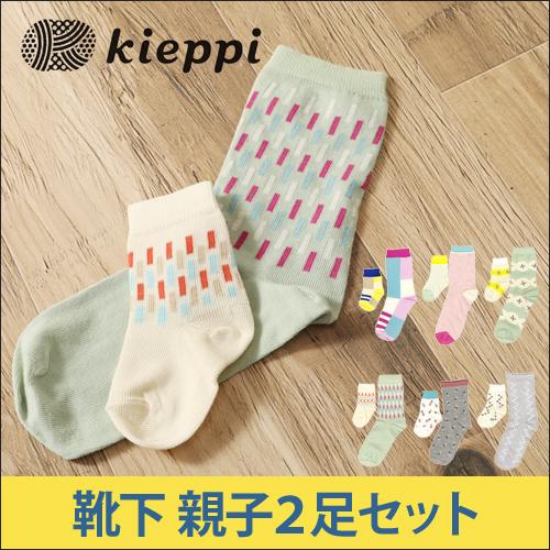 kieppi キエッピ PERHESUKAT 2足セット(レディース+ベビー) おしゃれ