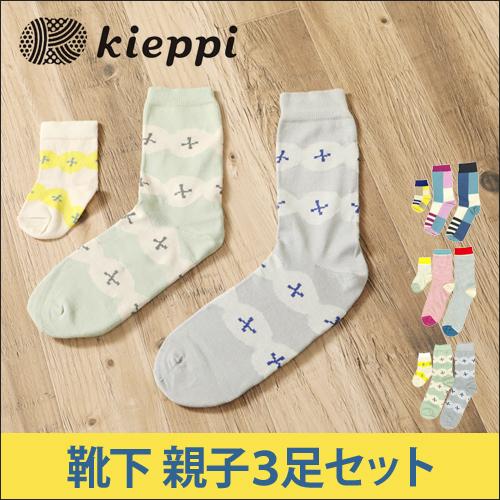 kieppi キエッピ PERHESUKAT 親子3足セット おしゃれ