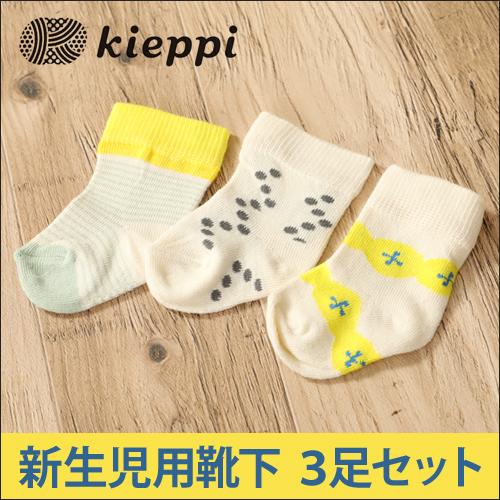 kieppi キエッピ 新生児3足セット おしゃれ