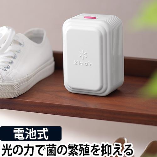 小型消臭除菌器 キラ・エアー