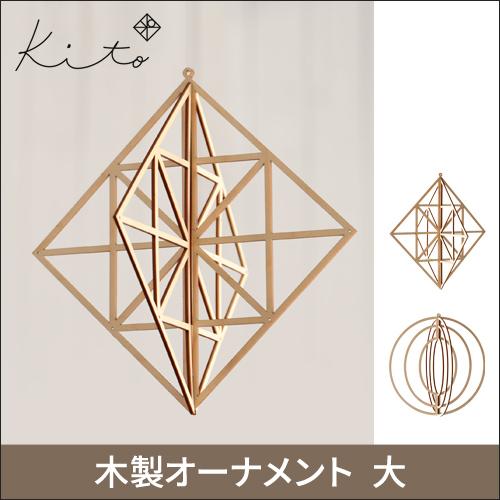 kito キト 木製オーナメント 大 ◆メール便配送◆ おしゃれ
