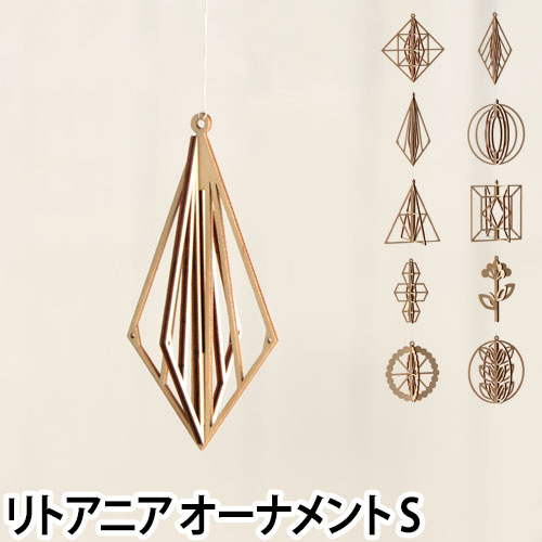 kito キト 木製オーナメント 小 ◆メール便配送◆ おしゃれ