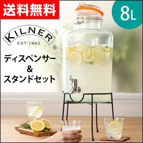 KILNER(キルナー)  DISPENSER 8L ラウンドドリンクディスペンサースタンドセット 【もれなくKILNERハンドルジャー3個の特典】 おしゃれ