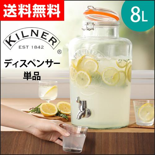KILNER(キルナー)  DISPENSER 8L 【もれなくKILNERハンドルジャー3個の特典】 おしゃれ