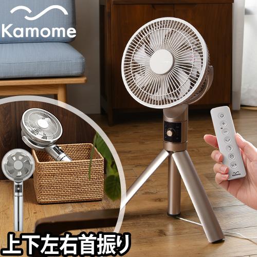 カモメファン Fシリーズ SLKF-201D 【レビューで選べるオマケBの特典】 おしゃれ