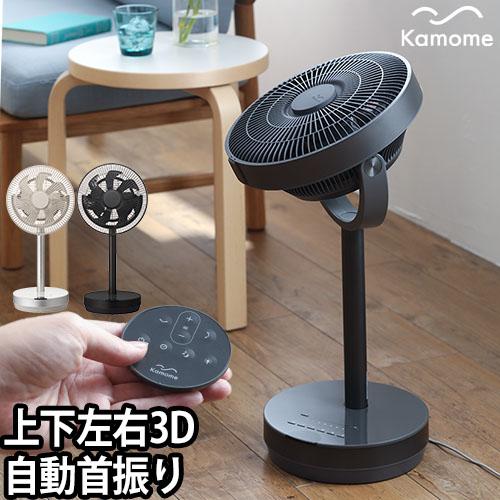 カモメ メタルファン  FKLS-231D/FKLR-231D【レビューで選べるBの特典】 おしゃれ