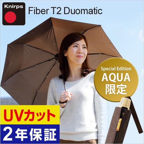 Knirps Fiber T2 Duomatic AQUA限定モデル 折り畳み傘 【レビューでドライバッグの特典】 おしゃれ