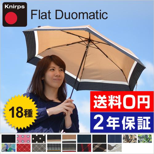 Knirps Flat Duomatic 晴雨兼用折り畳み傘 おしゃれ