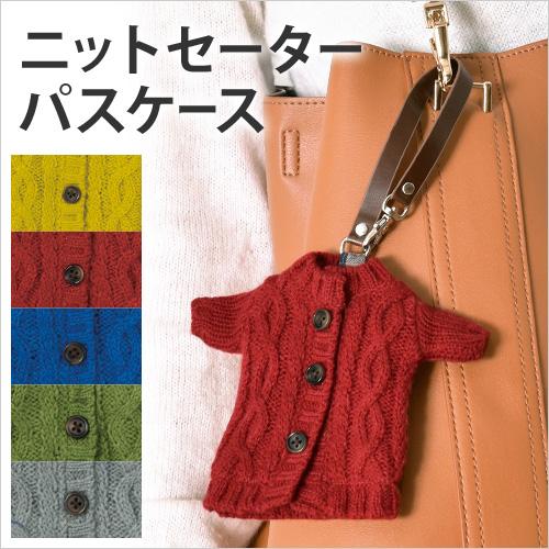 ニットセーターパスケース ◆メール便配送◆ おしゃれ