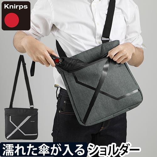 Knirps クロスオーバーバッグ  おしゃれ
