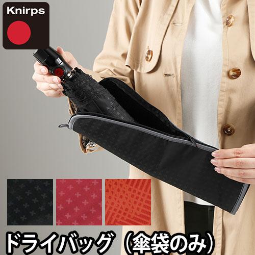 Knirps ドライバッグ 【レビューで送料無料の特典】 ◆メール便配送◆ おしゃれ