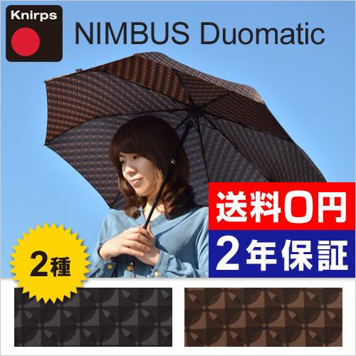 Knirps NIMBUS 晴雨兼用折畳み傘 おしゃれ