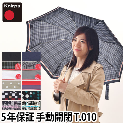 Knirps T.010 晴雨兼用折り畳み傘 おしゃれ