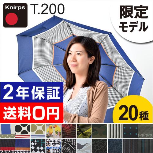 Knirps T.200 限定モデル 晴雨兼用折り畳み傘 おしゃれ