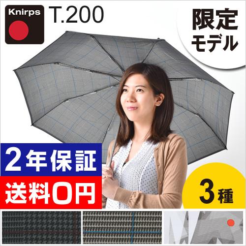 Knirps T.200 限定モデル 晴雨兼用折り畳み傘 【レビューでドライバッグの特典】 おしゃれ