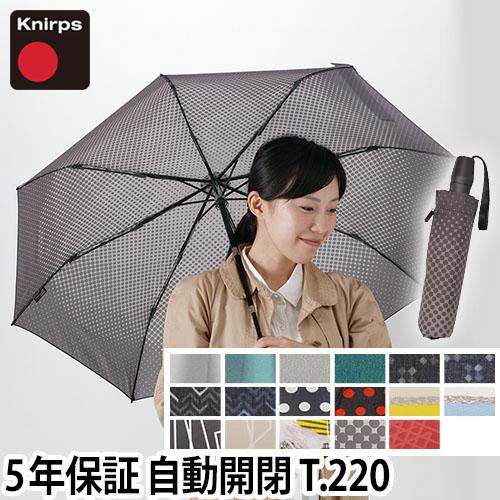 Knirps T.220 限定モデル おしゃれ