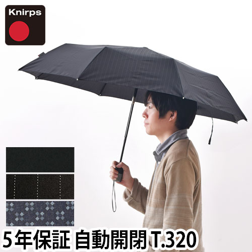 Knirps T.320 晴雨兼用折り畳み傘 おしゃれ
