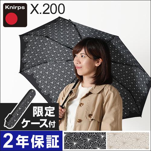 Knirps X.200 90周年モデル おしゃれ